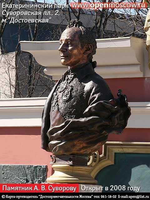 Памятник бюст а в суворову вблизи