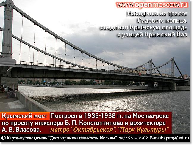 Крымский мост крымский мост