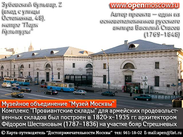 Контакты  Музей Москвы