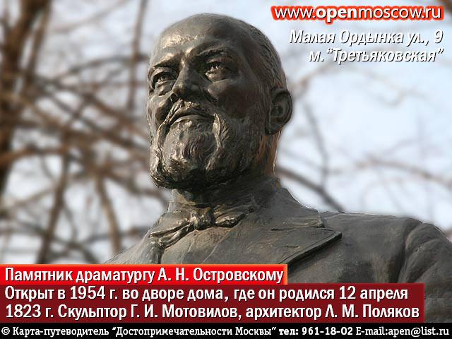 Памятник великому русскому