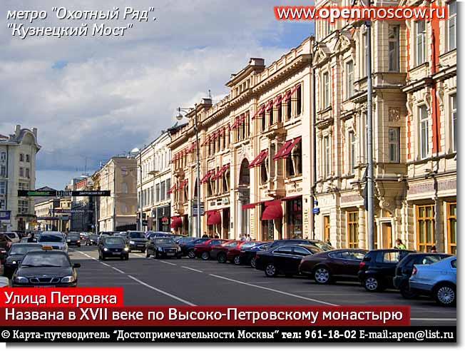 Петровка улица