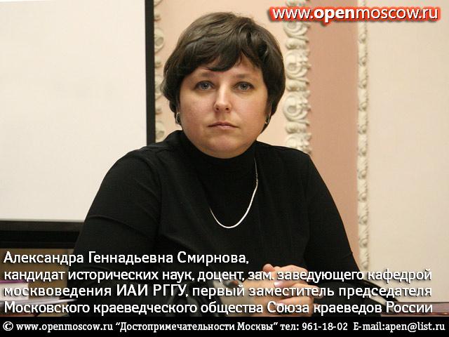 Александра геннадьевна смирнова