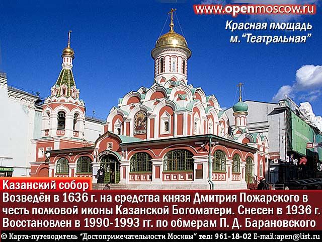 http://openmoscow.ru/xramkazan/xramkazan.jpg